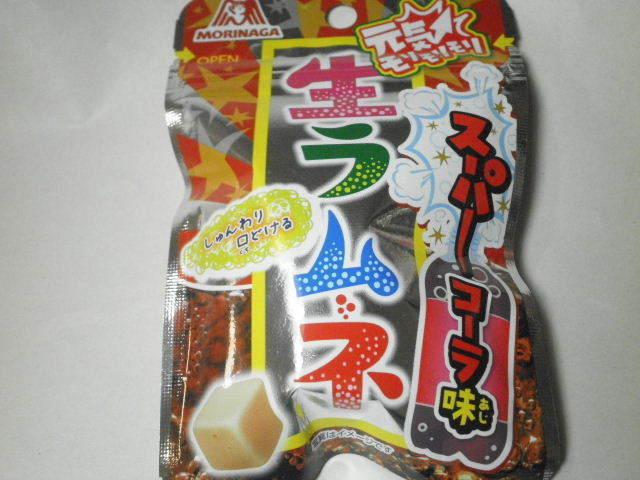 生ラムネスーパーコーラ味01.JPG