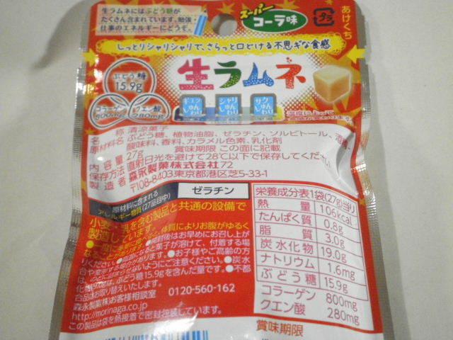 生ラムネスーパーコーラ味02.JPG