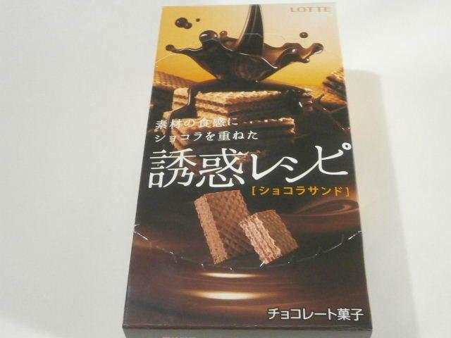 誘惑レシピ ショコラサンド01.JPG