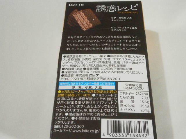 誘惑レシピ ショコラサンド02.JPG
