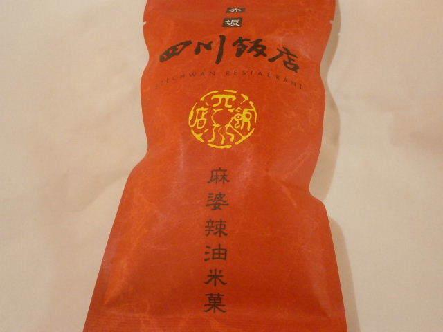 赤坂四川飯店麻婆辣油米菓01.JPG