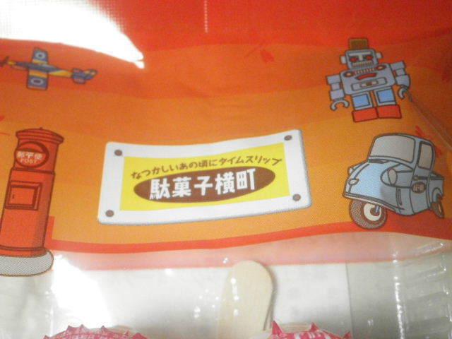 駄菓子横丁ミックスヨーグル02.JPG